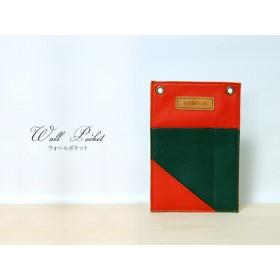 レザーウォールポケット(オレンジ/緑)