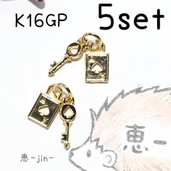 (5個)K16GP製スペードトランプと鍵チャーム