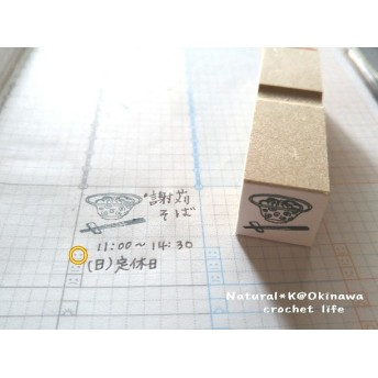沖縄そばとお箸~オリジナルデザインスタンプ