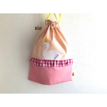 スワンのお着替え袋・巾着 ピンク