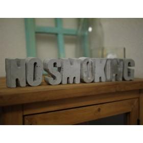 イニシャル型セメントオブジェ【NO SMOKING】