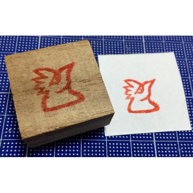 【2017干支】トンパ文字酉ハンコ