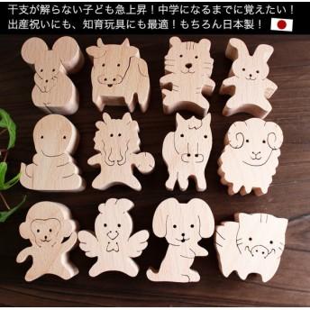 【送料無料】「干支おぼえ隊」 知育 木 ギフト 玩具 置物 飾り インテリア