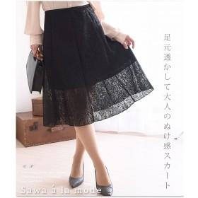 [マルイ] 透け感美しい大人のミディ丈フレアスカート/サワアラモード(sawa a la mode)