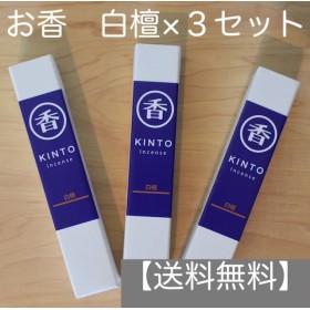 《送料無料》お香/白檀/40本入×3箱セット