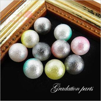 しわ加工の様なグラデーション♪片穴パーツ♪10mm ミックス20個 beads415