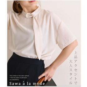 [マルイ] ドロップショルダーの半袖タイブラウス/サワアラモード(sawa a la mode)