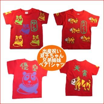 虎寅&パンダパンダペアTシャツ キッズペアTシャツ 名入れサービス