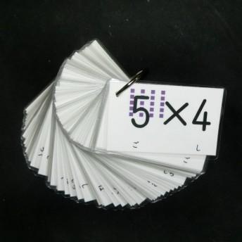 九九の意味が見て分かる 九九カード ラミネート加工済み