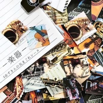 【再販2】-楽器- 赤ずきんの気まぐれシール(40枚入り)