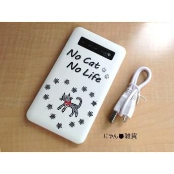 黒猫のモバイルバッテリー★充電コード付き