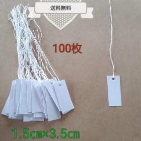 値札(白)100枚 1.5×3.5