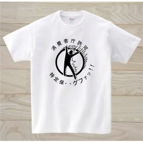トクホ? ホワイトTシャツ