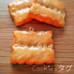 クッキーのタグ 2個セット