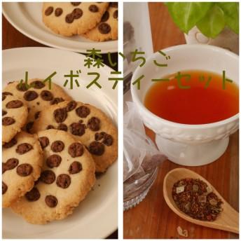 ビーガンキャロブクッキー&森いちごルイボスティー