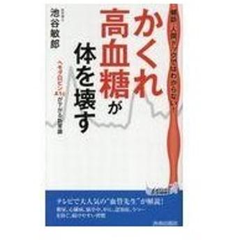 健診・人間ドックではわからない!「かくれ高血糖」が体を壊す/池谷敏郎