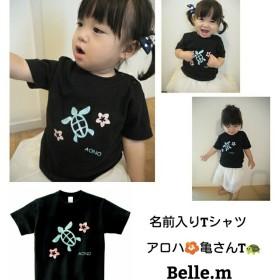 名前入りTシャツ★かめさん《black》
