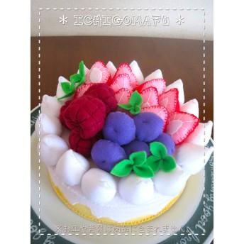 ベリーたっぷりホールケーキ(フェルトケーキ)クリーム縫い付け おもちゃ・プレゼントに!