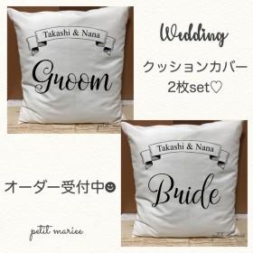 クッションカバー Groom Bride