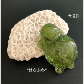 緑亀#90(ペリドット)