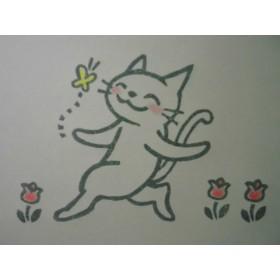陽気に誘われて ルンルン気分ネコ 消しゴムはんこセット