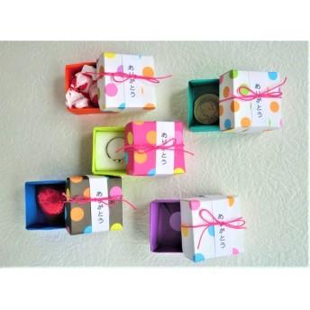 折り紙ミニボックス☆リボン付きありがとう☆ドットぽち袋