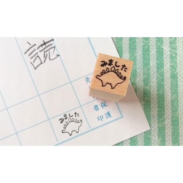 【連絡帳や宿題に♪】1.2㎝☆みました恐竜スタンプ