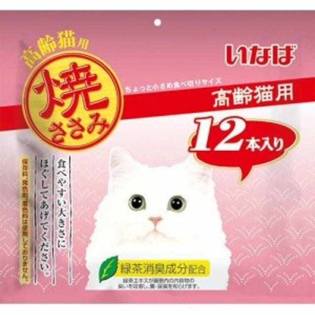 いなば 焼ささみ 高齢猫用(12本入)[猫のおやつ・サプリメント]
