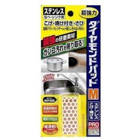 ステンレス・金属用 ダイヤモンドパッド ヒューマンシステム M