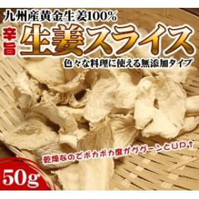 国産 無添加 しょうがスライス50g 国産黄金生姜を乾燥させてスライスした料理に使いやすい無添加の生姜スライス big_dr