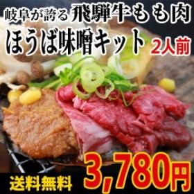 ★飛騨の郷土料理★飛騨牛もも肉朴葉味噌セット(もも肉180g&ほうば2枚+ほうば味噌100g×2)