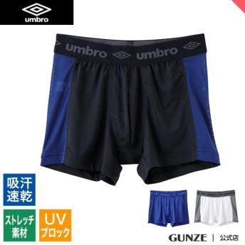 セール GUNZE(グンゼ)/umbro(アンブロ)/ボクサーパンツ(前とじ)(メンズ)/紳士/UBS380D/M〜LL