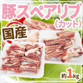 """国産 """"豚スペアリブ カット"""" 約1kg"""