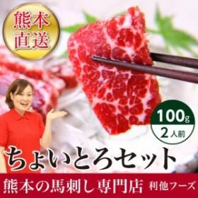 国産 熊本 馬刺し ちょいとろセット 約100g  霜降り 馬肉 おつまみ 肉