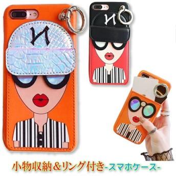 【おまけ付き】 iPhoneX iPhoneXS iPhone7 7Plus iPhone8 8Plus iPhoneケース 個性ガール ガール シュール リング付き 収納ポケット 背面ケース スマホ