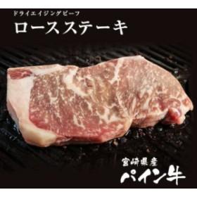 熟成肉 ドライエイジングビーフ 黒毛和牛 パイン牛  ロースステーキ200g 冷凍 業務用 お取り寄せ人気には訳あり 食品 グルメ