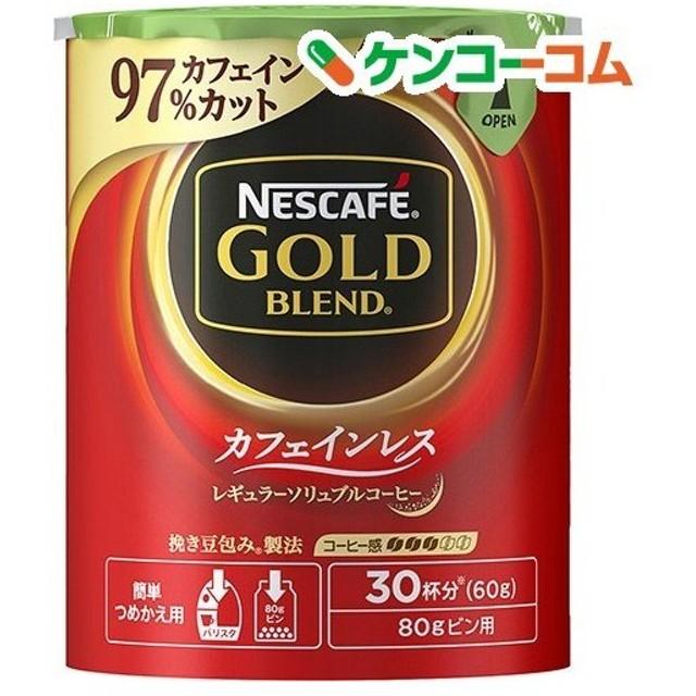 ネスカフェ ゴールドブレンド カフェインレス エコ&システムパック ( 60g )/ ネスカフェ(NESCAFE)