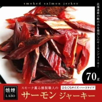 ポイント消化 送料無料 おつまみ 北海道産鮭の燻煙薫るサーモンジャーキー 70g 人気には訳あり お取り寄せグルメ ご当地 肉