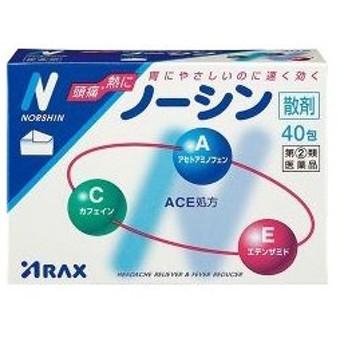 (第(2)類医薬品)ノーシン「散剤」 ( 40包 )/ ノーシン