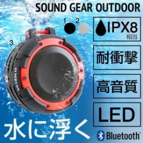 水に浮く 完全防水 ワイヤレススピーカー SOUND GEAR OUTDOOR Bluetooth4.0 対応 IPX8 高音質 持ち運び
