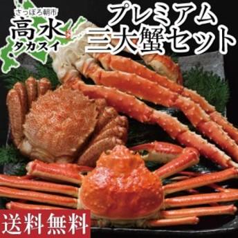 三大蟹セット【プレミアム】特大厳選の毛がに&ズワイガニ&タラバ蟹
