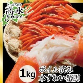 ズワイガニ 1kg 蟹 セット/ボイルずわい蟹脚 訳アリ
