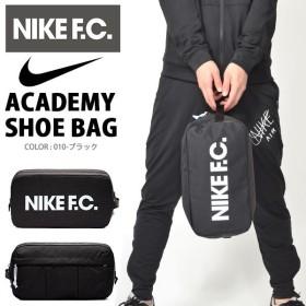 30%OFF シューズケース ナイキ NIKE アカデミー シューバッグ シューズバッグ 靴入れ サッカー フットボール ロゴ 2019春新作 BA5789