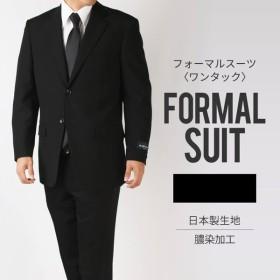 スーツ フォーマルスーツ 2つボタン 2ツ釦 お手入れが楽 おしゃれ メンズスーツ 礼服 結婚式 社会人 bt-me-su-1777 同梱不可 別送品 宅配便のみ クールビズ
