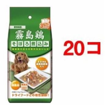 愛情物語 霧島鶏 そぼろ煮込み ささみ&緑黄色野菜入り(210g20コセット)[ドッグフード(ウェットフード)]