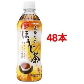 サンガリア あなたのほうじ茶 ( 500mL48本セット )/ あなたのお茶