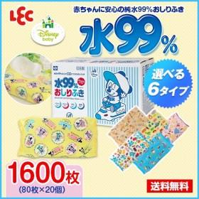【送料無料】レック 水99% Disney おしりふき 80枚×20 (1600枚) ディズニー 日本製【ケース販売】