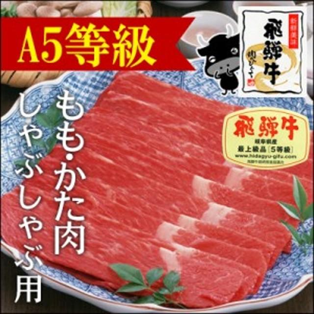 【A5等級】<冷凍>飛騨牛もも・かた肉しゃぶしゃぶ500g1パック 肉/飛騨牛/牛肉/ブランド牛/黒毛和牛/鍋/すきやき/おもてなし/国