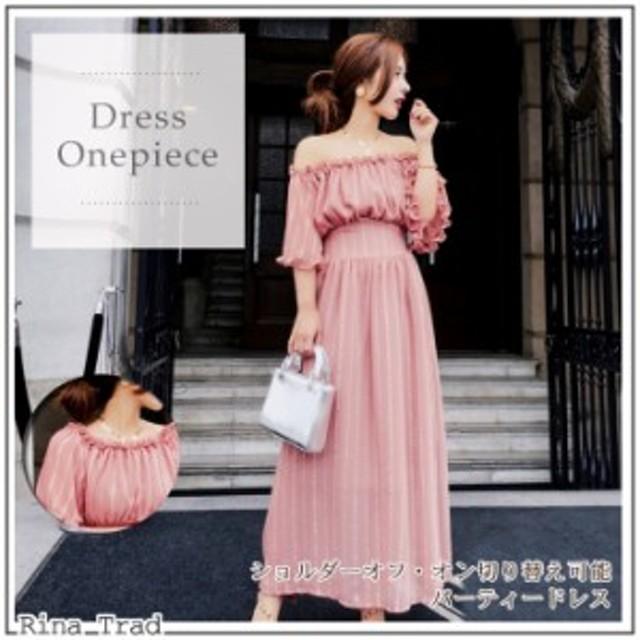 ワンピース ピンク オフショルダー シャーリング ロング丈 五分袖 袖あり 40代 30代 ピンク ワンピース ドレス 大きいサイズ LL 3L 春夏