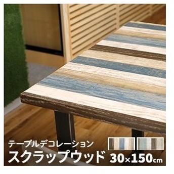 テーブルクロス 貼ってはがせるテーブルデコレーション スクラップウッド 30cm×150cmBL/GR__td-sc-001-